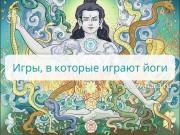 Новая игра Лила в Санкт-Петербурге